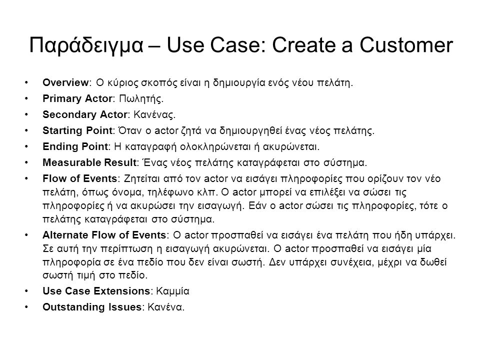 Παράδειγμα – Use Case: Create a Customer