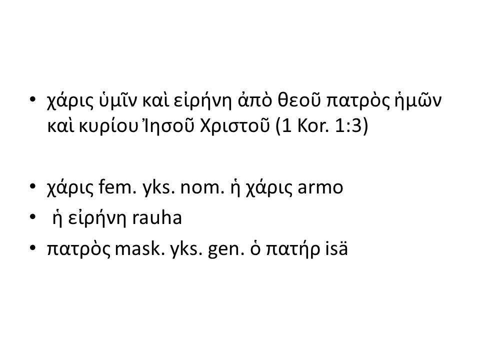 χάρις ὑμῖν καὶ εἰρήνη ἀπὸ θεοῦ πατρὸς ἡμῶν καὶ κυρίου Ἰησοῦ Χριστοῦ (1 Kor. 1:3)