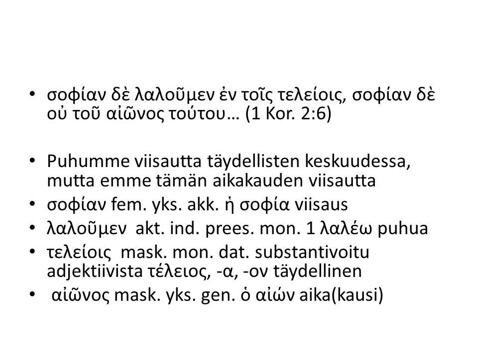σοφίαν δὲ λαλοῦμεν ἐν τοῖς τελείοις, σοφίαν δὲ οὐ τοῦ αἰῶνος τούτου… (1 Kor. 2:6)