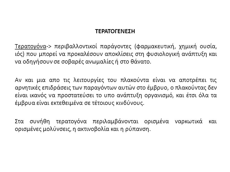 ΤΕΡΑΤΟΓΕΝΕΣΗ