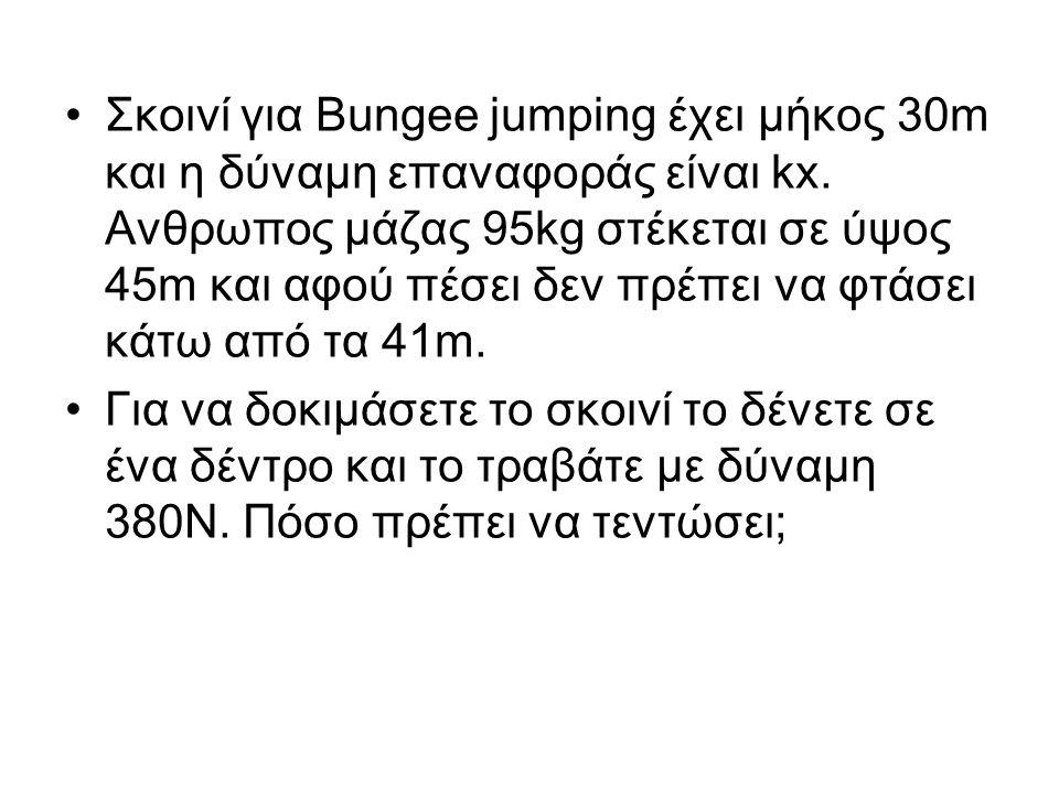Σκοινί για Bungee jumping έχει μήκος 30m και η δύναμη επαναφοράς είναι kx. Ανθρωπος μάζας 95kg στέκεται σε ύψος 45m και αφού πέσει δεν πρέπει να φτάσει κάτω από τα 41m.