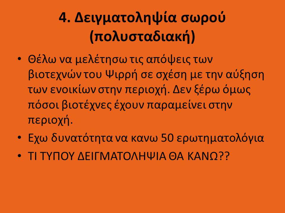 4. Δειγματοληψία σωρού (πολυσταδιακή)