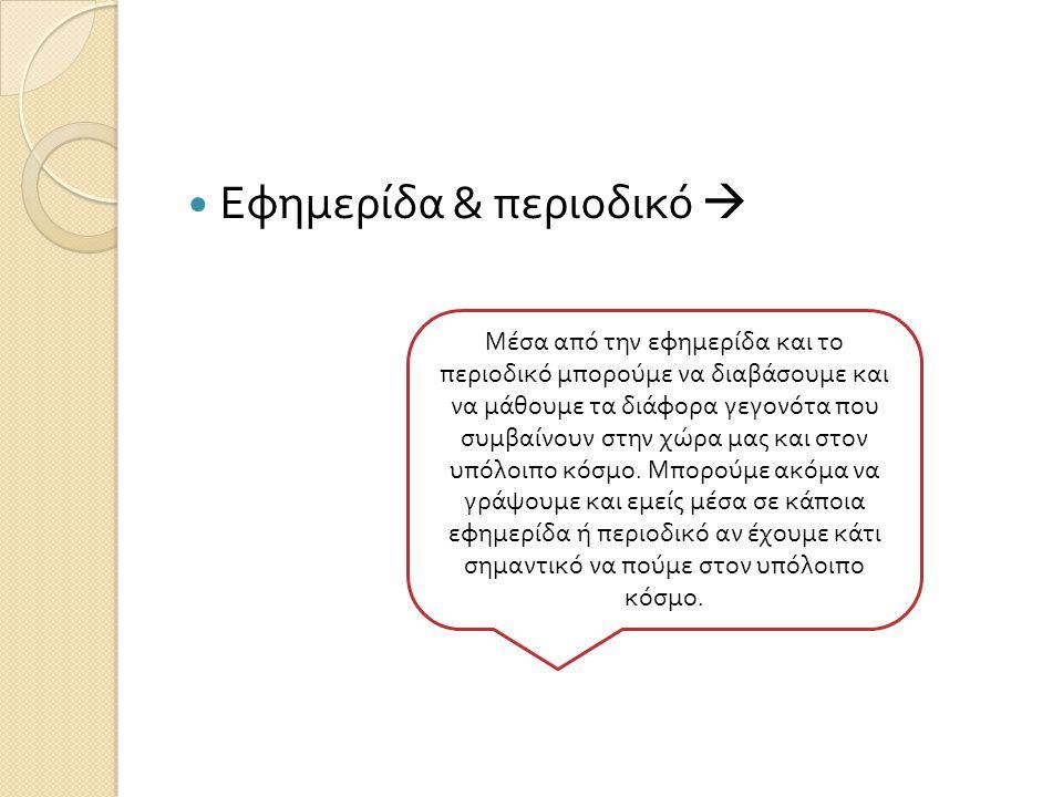 Εφημερίδα & περιοδικό 