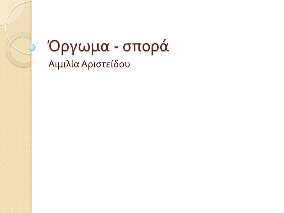 Όργωμα - σπορά Αιμιλία Αριστείδου