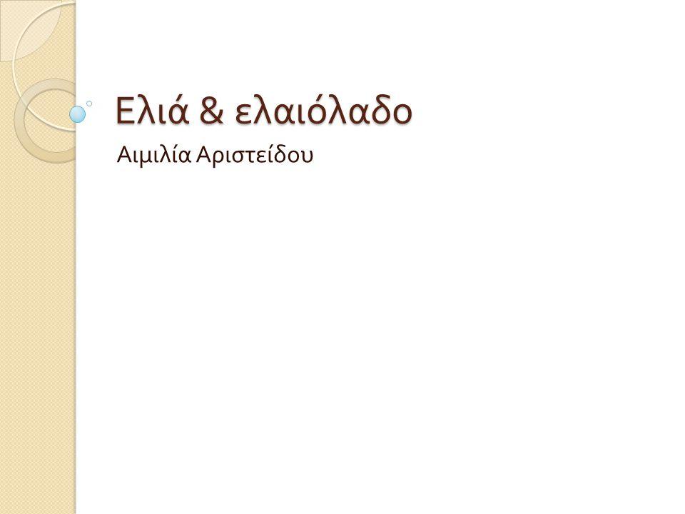 Ελιά & ελαιόλαδο Αιμιλία Αριστείδου