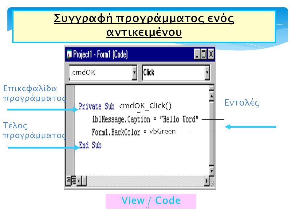 Συγγραφή προγράμματος ενός αντικειμένου