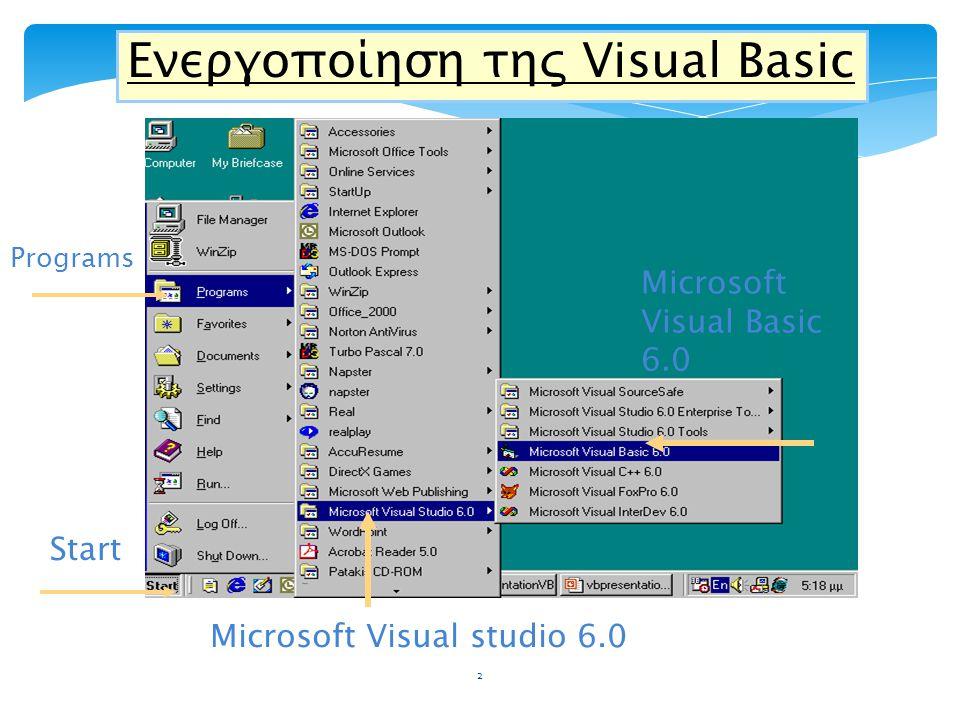 Ενεργοποίηση της Visual Basic