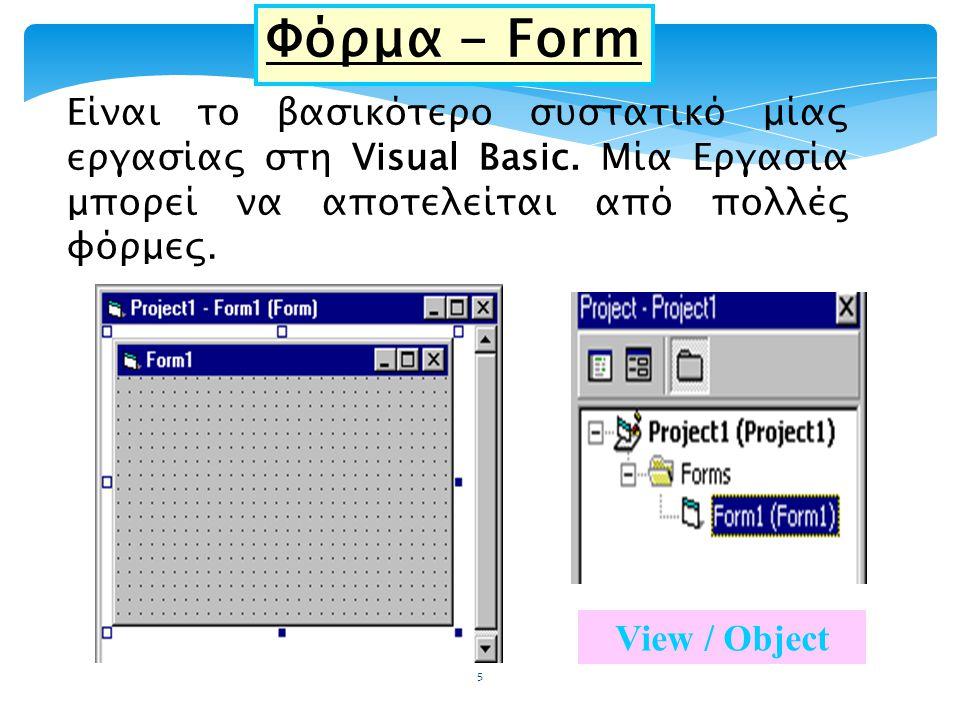 Φόρμα - Form Είναι το βασικότερο συστατικό μίας εργασίας στη Visual Basic. Μία Εργασία μπορεί να αποτελείται από πολλές φόρμες.