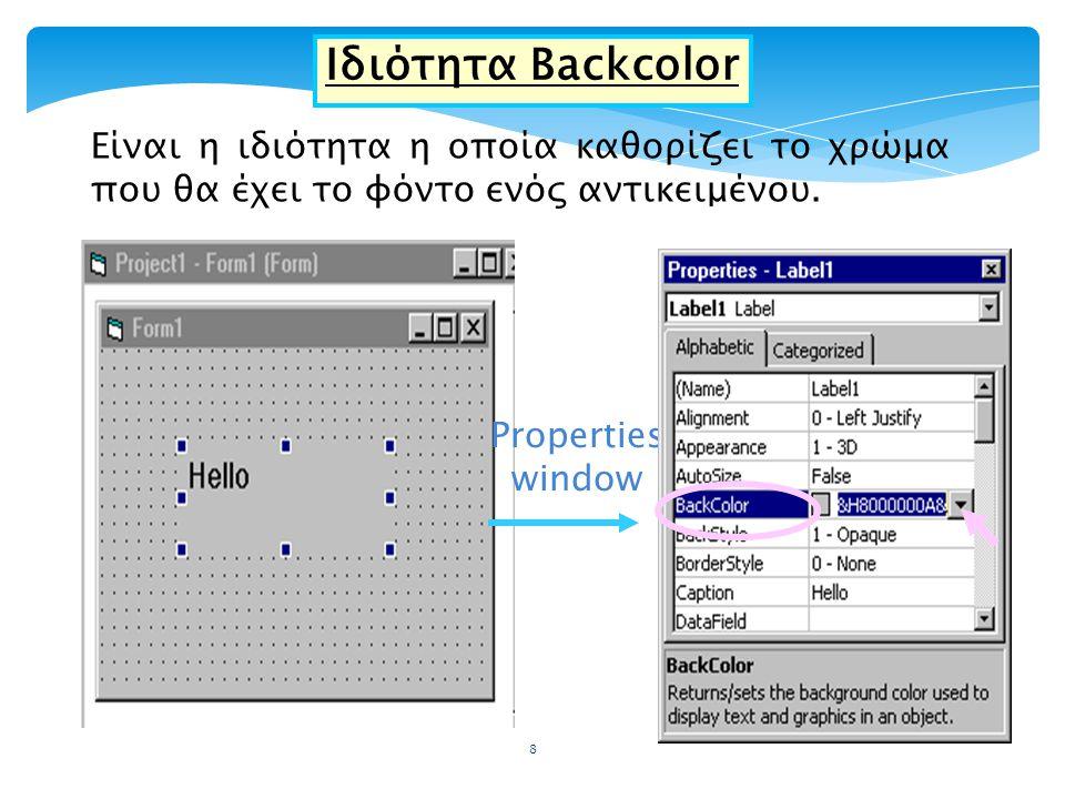 Ιδιότητα Backcolor Είναι η ιδιότητα η οποία καθορίζει το χρώμα που θα έχει το φόντο ενός αντικειμένου.