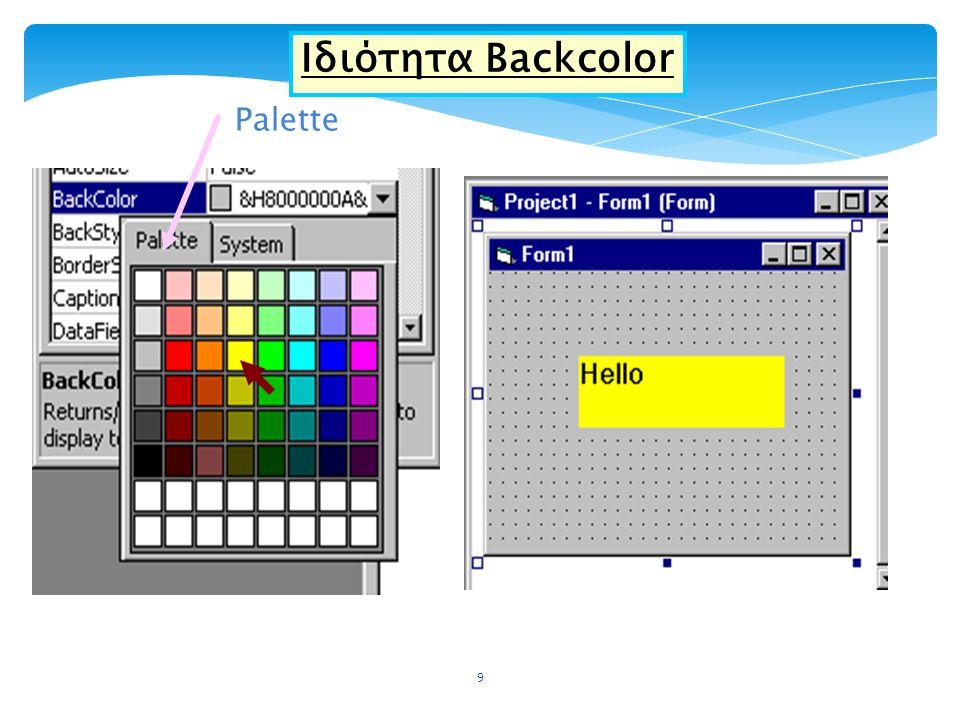 Ιδιότητα Backcolor Palette