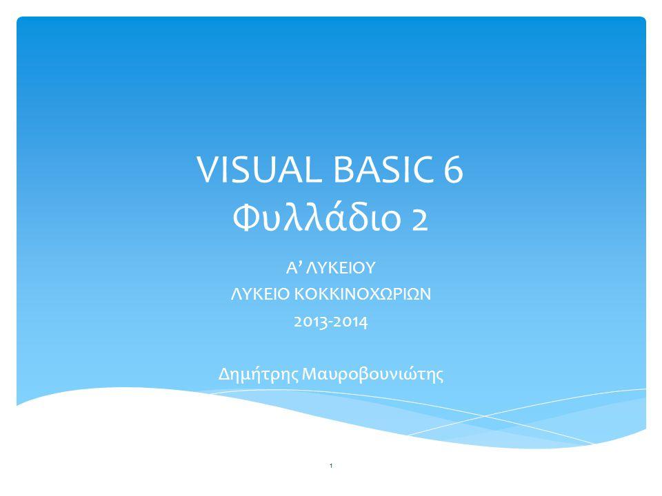 Visual Basic 6 - Φυλλάδιο 2
