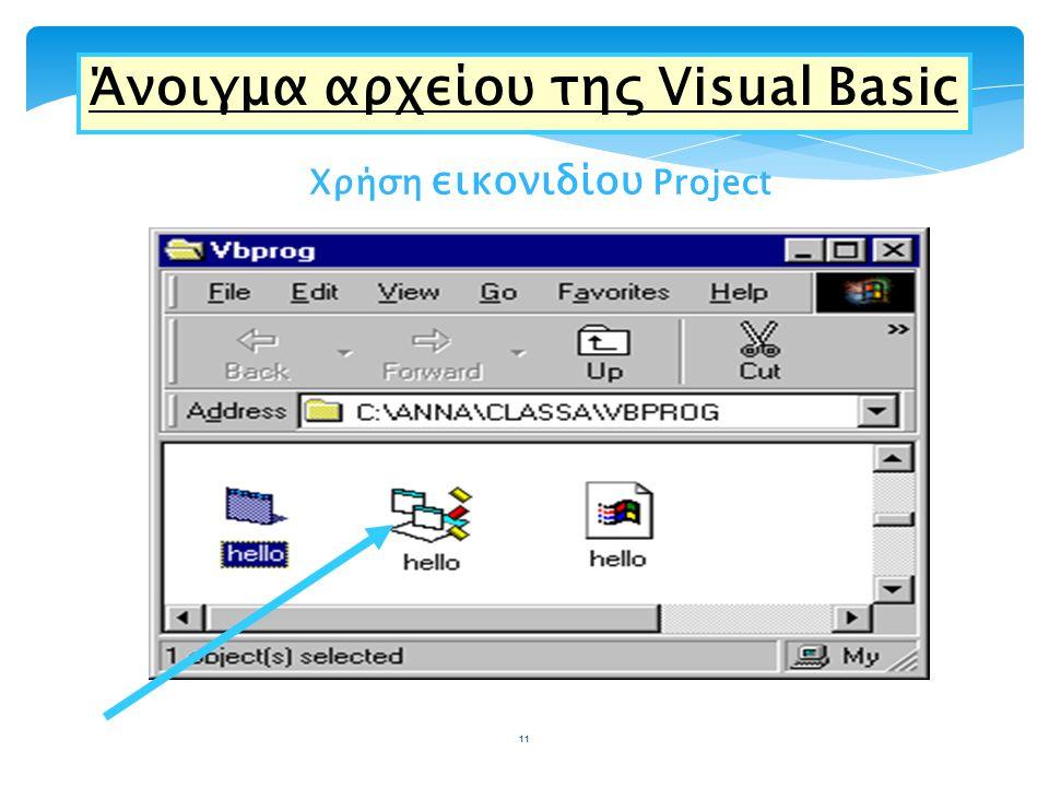 Χρήση εικονιδίου Project