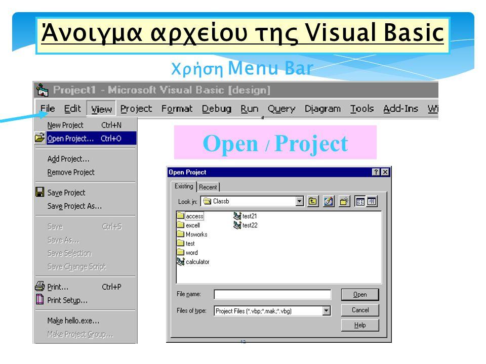 Άνοιγμα αρχείου της Visual Basic