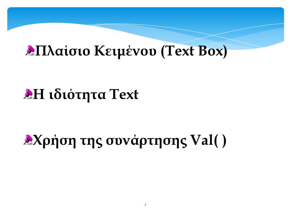 Πλαίσιο Κειμένου (Text Box)