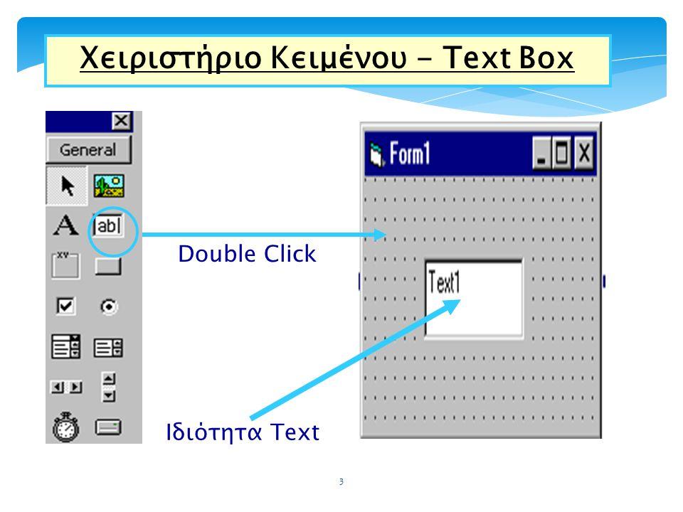 Χειριστήριο Κειμένου - Text Box