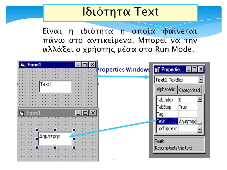 Ιδιότητα Text Είναι η ιδιότητα η οποία φαίνεται πάνω στο αντικείμενο. Μπορεί να την αλλάξει ο χρήστης μέσα στο Run Mode.