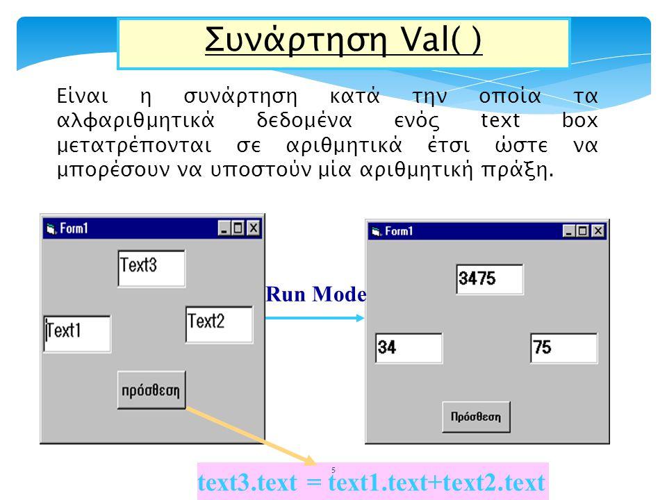 Συνάρτηση Val( ) text3.text = text1.text+text2.text Run Mode
