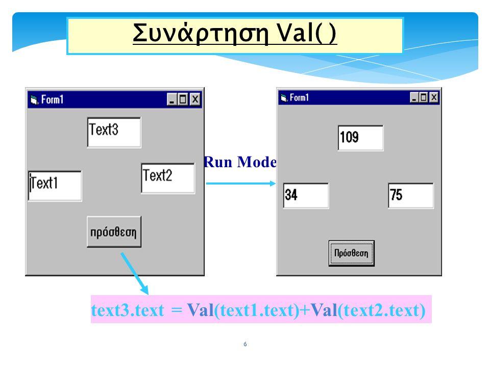 Συνάρτηση Val( ) Run Mode text3.text = Val(text1.text)+Val(text2.text)
