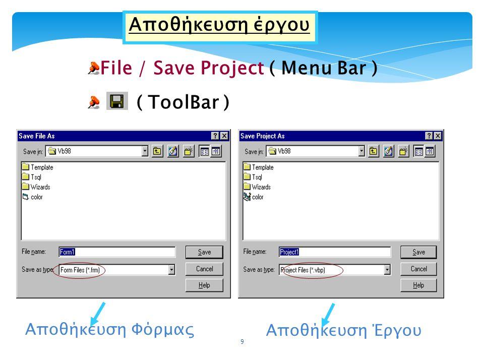 File / Save Project ( Menu Bar )