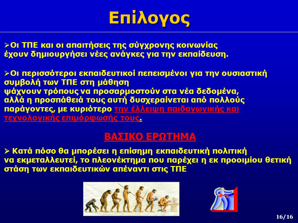 Επίλογος ΒΑΣΙΚΟ ΕΡΩΤΗΜΑ
