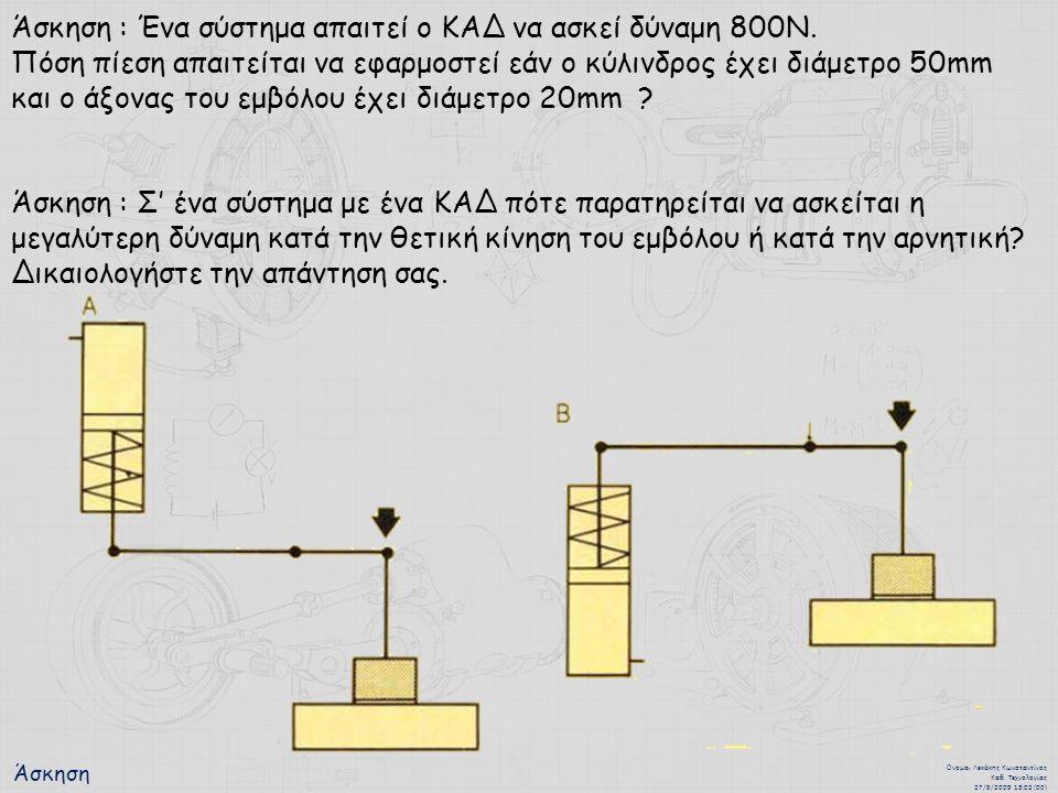 Άσκηση : Ένα σύστημα απαιτεί ο ΚΑΔ να ασκεί δύναμη 800Ν.