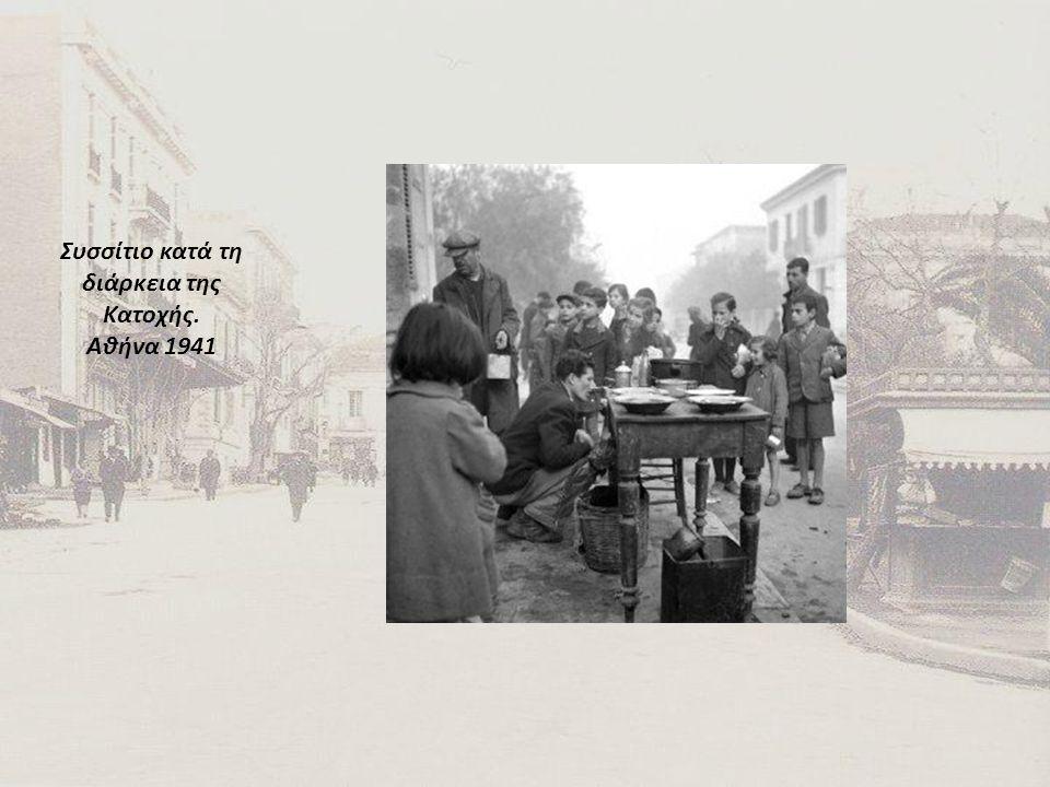 Συσσίτιο κατά τη διάρκεια της Κατοχής.