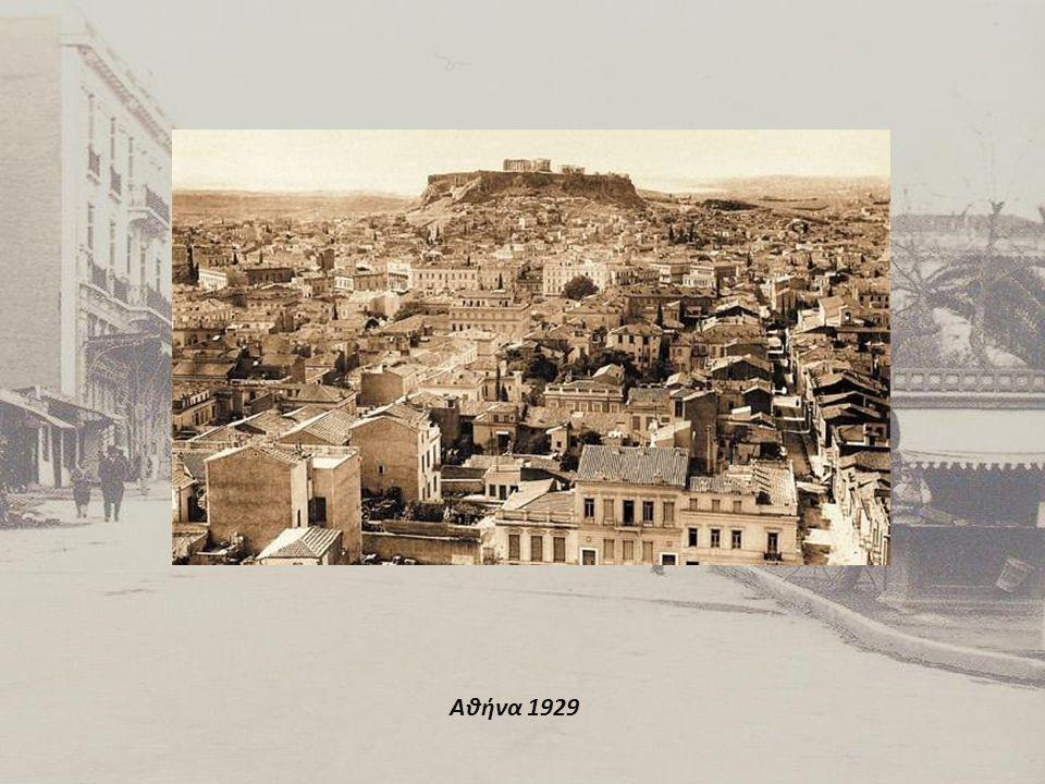 Αθήνα 1929