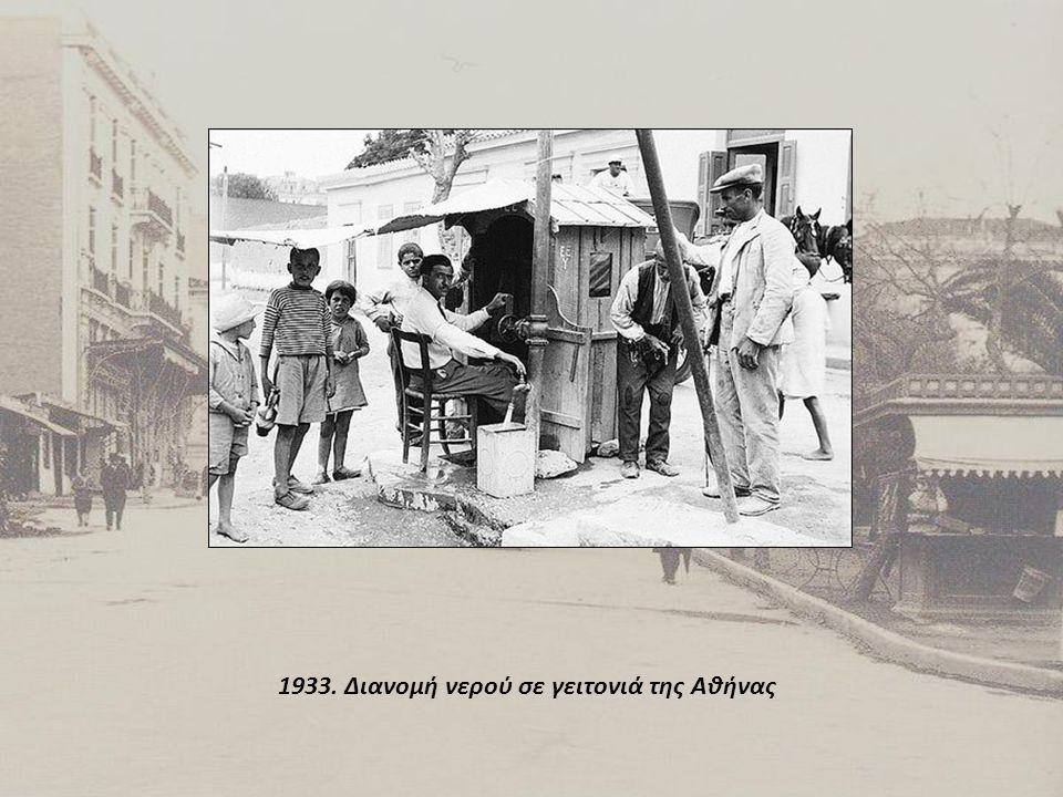 1933. Διανομή νερού σε γειτονιά της Αθήνας