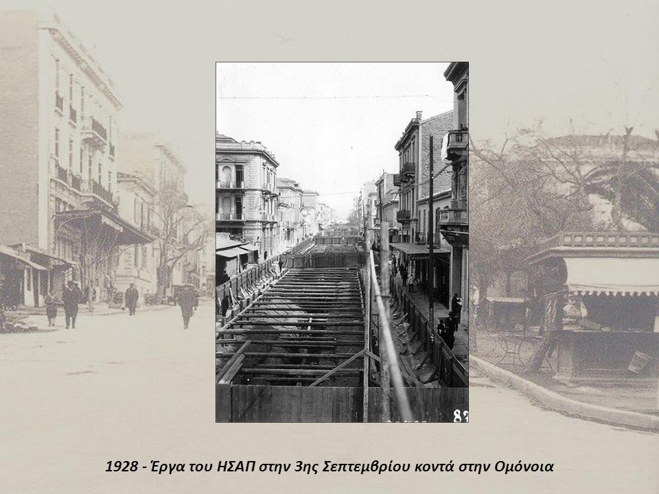 1928 - Έργα του ΗΣΑΠ στην 3ης Σεπτεμβρίου κοντά στην Ομόνοια