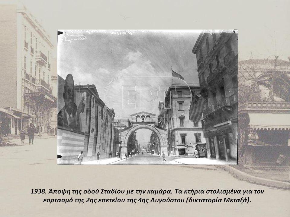 1938. Άποψη της οδού Σταδίου με την καμάρα
