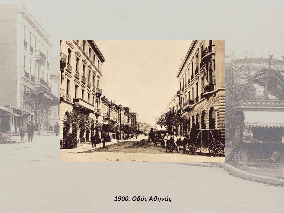 1900. Οδός Αθηνάς
