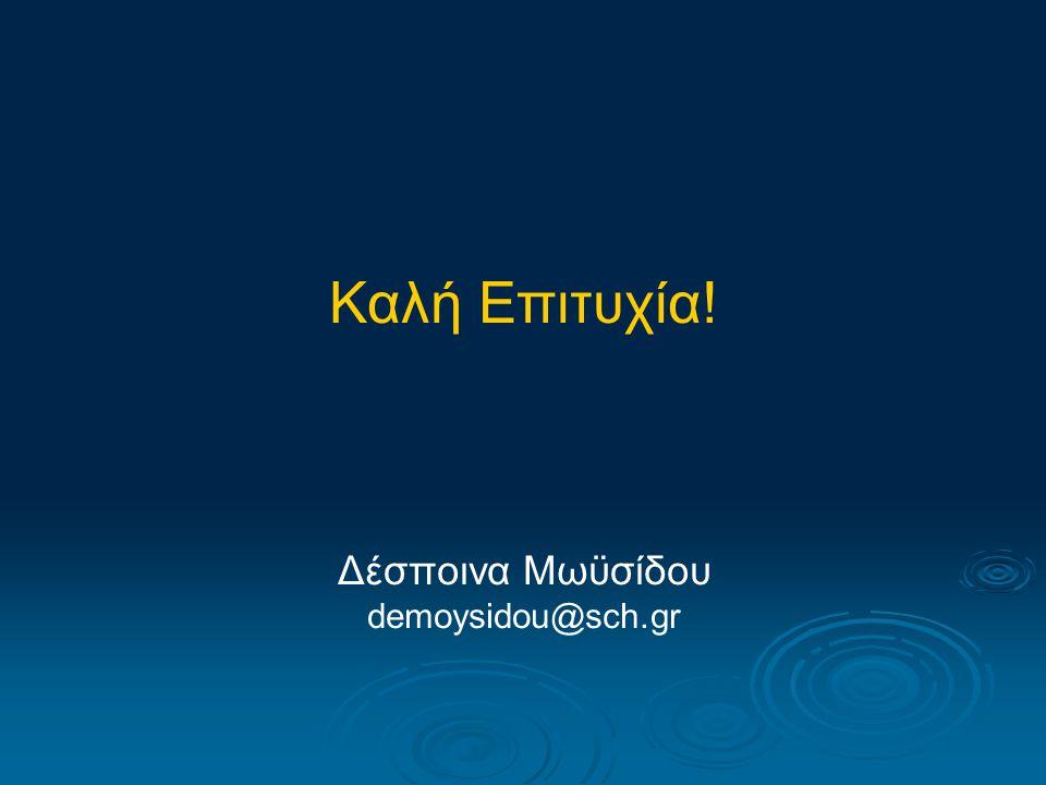 Καλή Επιτυχία! Δέσποινα Μωϋσίδου demoysidou@sch.gr