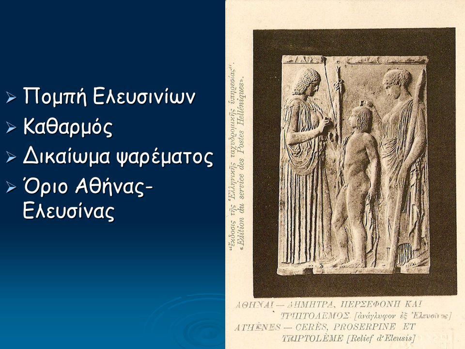 Όριο Αθήνας-Ελευσίνας