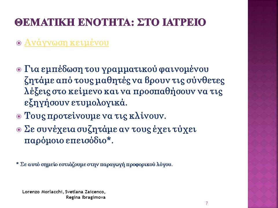 ΘΕΜΑΤΙΚΗ ΕΝΟΤΗΤΑ: ΣΤΟ ΙΑΤΡΕΙΟ
