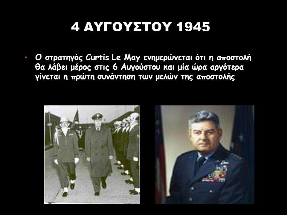 4 ΑΥΓΟΥΣΤΟΥ 1945