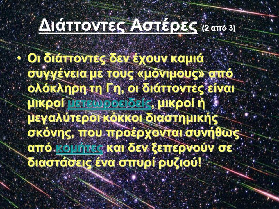Διάττοντες Αστέρες (2 από 3)