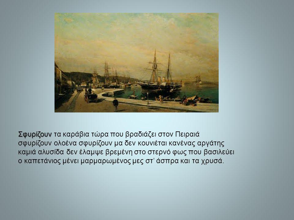 Σφυρίζουν τα καράβια τώρα που βραδιάζει στον Πειραιά