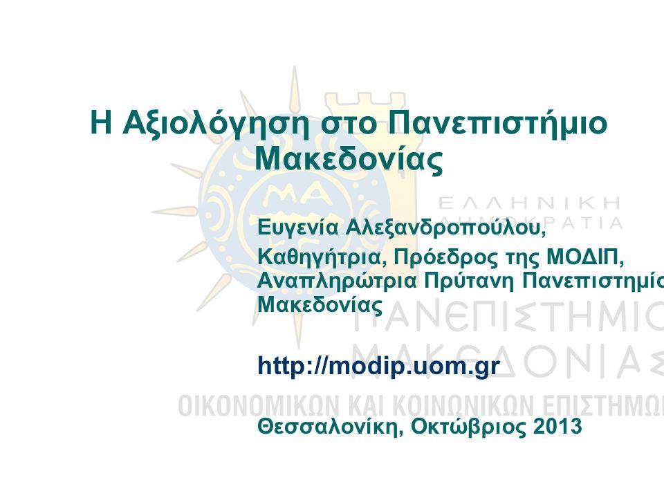 H Αξιολόγηση στο Πανεπιστήμιο Μακεδονίας