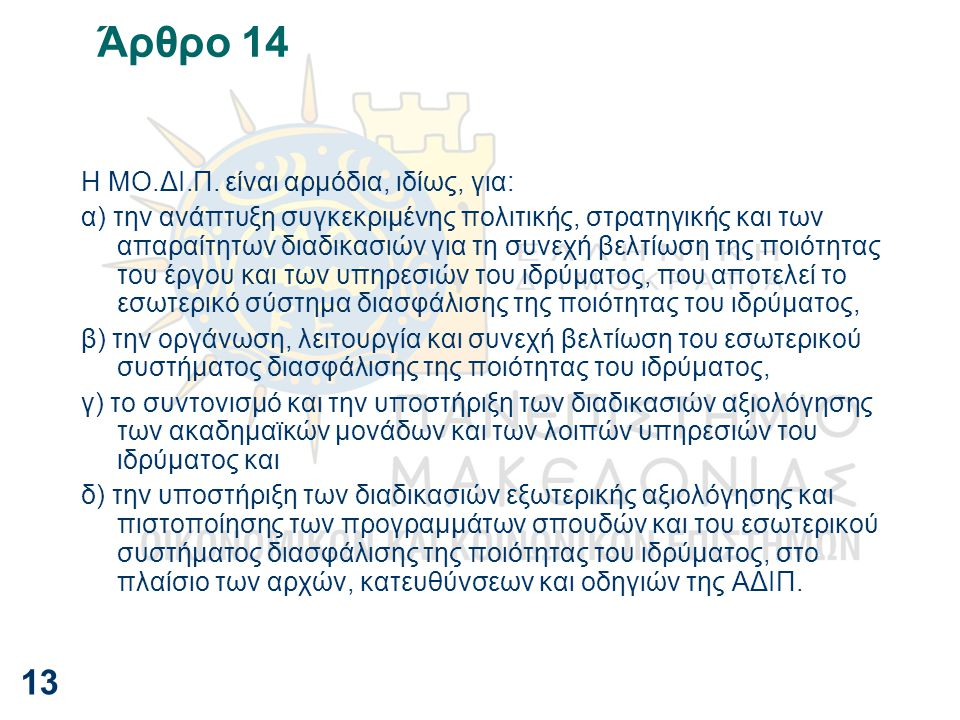 Άρθρο 14 13 Η ΜΟ.ΔΙ.Π. είναι αρμόδια, ιδίως, για: