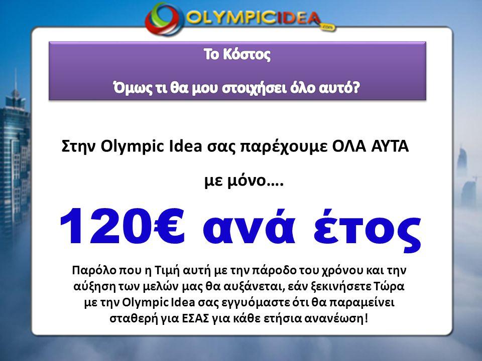120€ ανά έτος Στην Olympic Idea σας παρέχουμε ΟΛΑ ΑΥΤΑ με μόνο….