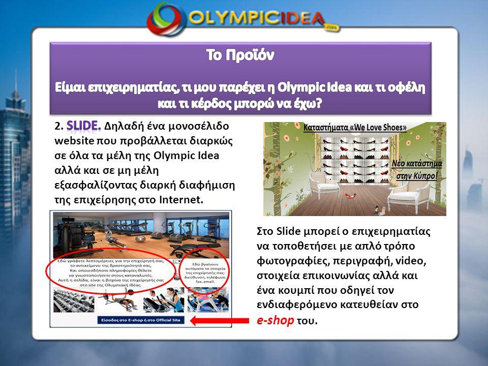Το Προϊόν Είμαι επιχειρηματίας, τι μου παρέχει η Olympic Idea και τι οφέλη και τι κέρδος μπορώ να έχω