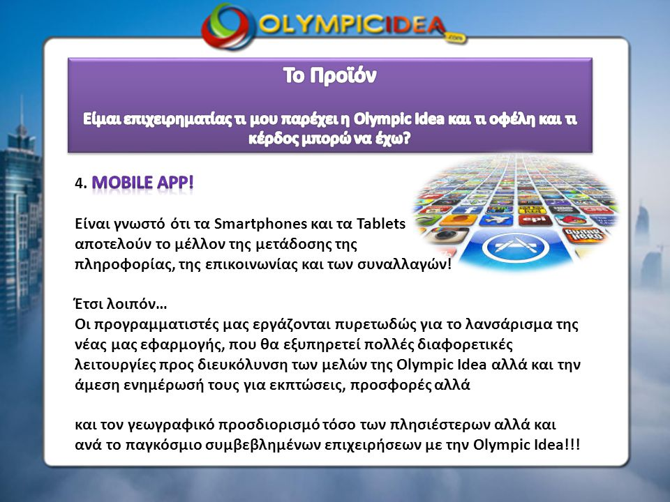 Το Προϊόν Είμαι επιχειρηματίας τι μου παρέχει η Olympic Idea και τι οφέλη και τι κέρδος μπορώ να έχω