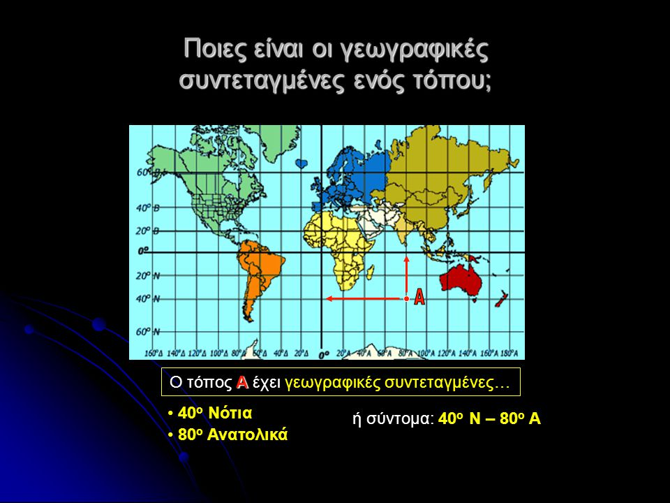 Ποιες είναι οι γεωγραφικές συντεταγμένες ενός τόπου;