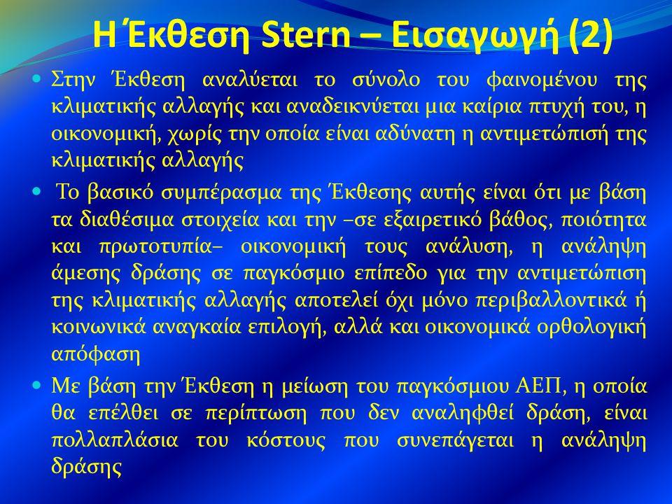Η Έκθεση Stern – Εισαγωγή (2)