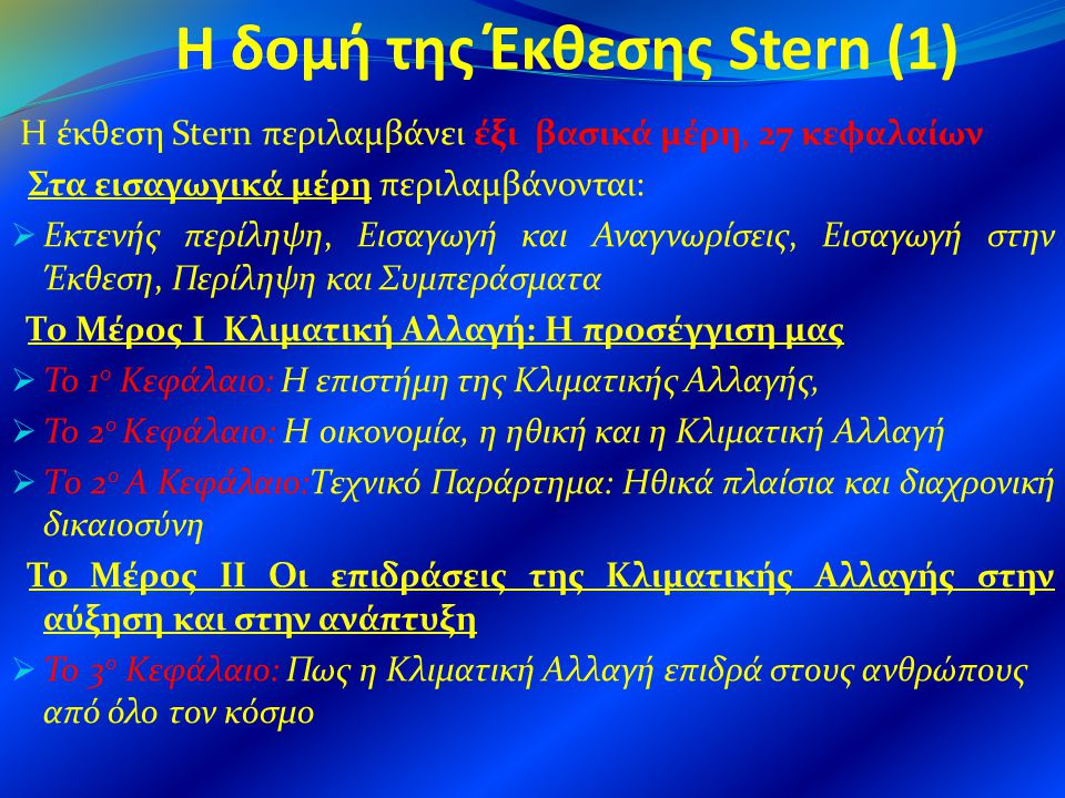 Η δομή της Έκθεσης Stern (1)
