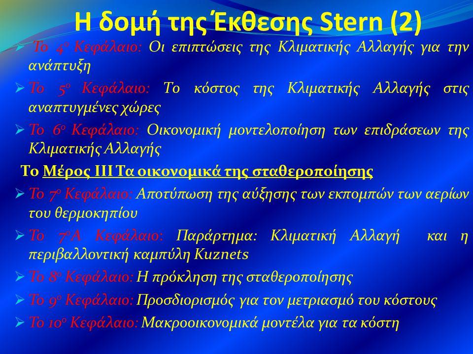 Η δομή της Έκθεσης Stern (2)
