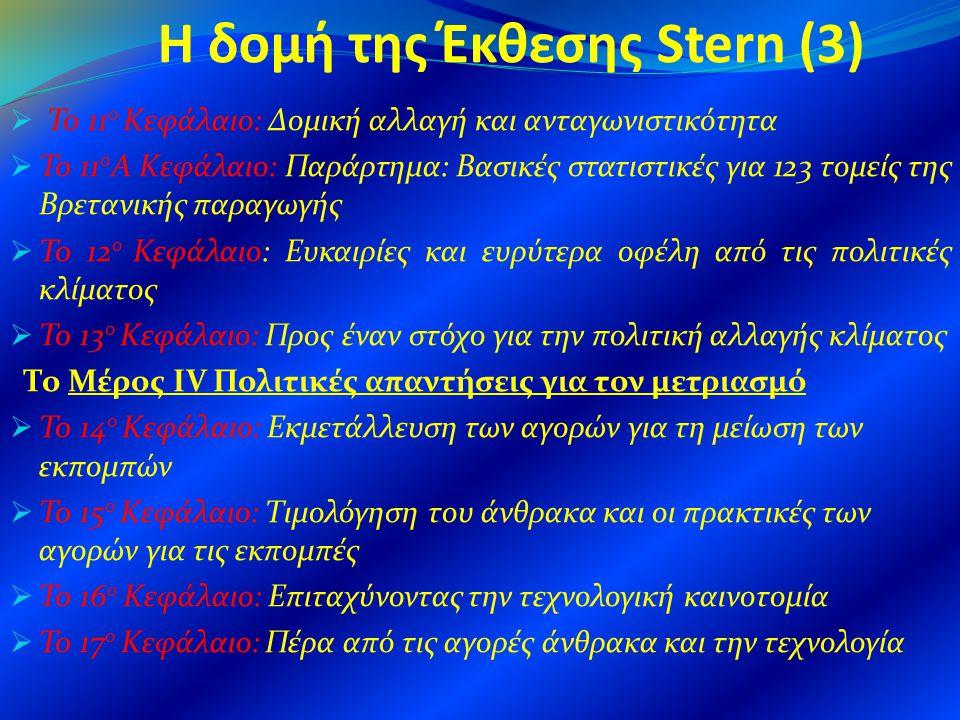 Η δομή της Έκθεσης Stern (3)