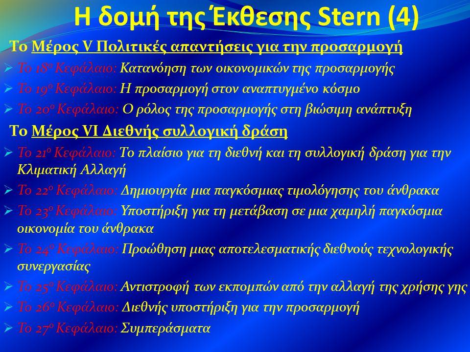 Η δομή της Έκθεσης Stern (4)