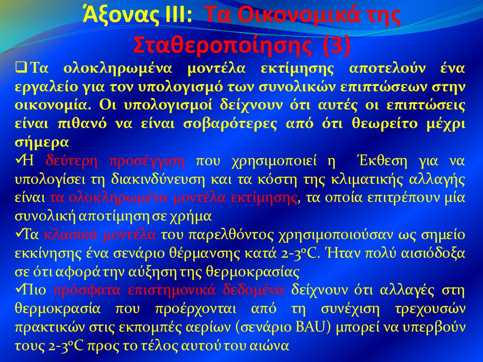 Άξονας III: Τα Οικονομικά της Σταθεροποίησης (3)