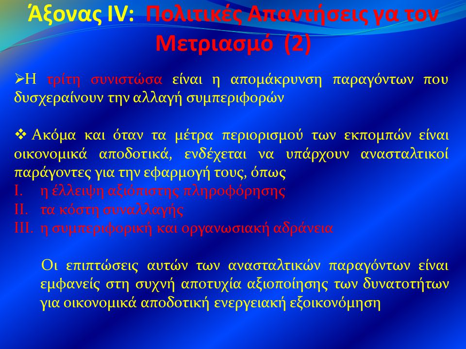 Άξονας IV: Πολιτικές Απαντήσεις γα τον Μετριασμό (2)